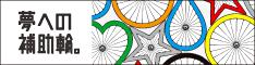 競輪・オートレース補助事業ホームページ「RING!RING!プロジェクト」